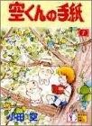 空くんの手紙 1 (SGコミックス)