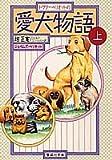 ドクター・ヘリオットの愛犬物語(上) (ドクター・ヘリオットシリーズ) (集英社文庫)