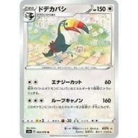 ポケモンカードゲーム S3a 063/076 ドデカバシ 無 (U アンコモン) 強化拡張パック 伝説の鼓動