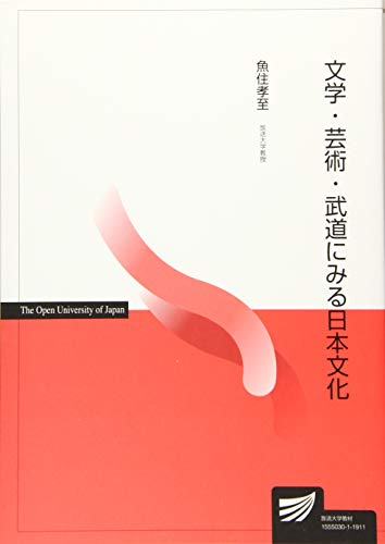 文学・芸術・武道にみる日本文化 (放送大学教材)