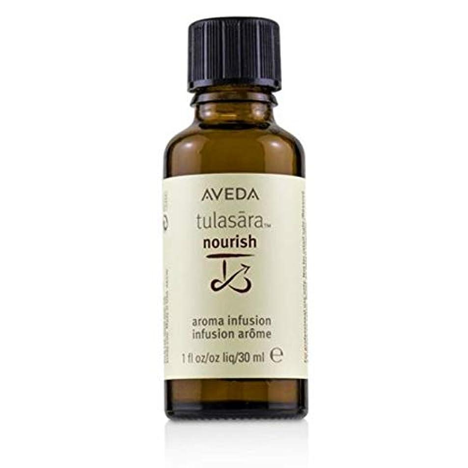 目立つ狂人扱いやすいアヴェダ Tulasara Aroma Infusion - Nourish (Professional Product) 30ml/1oz並行輸入品