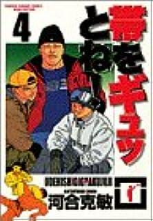 帯をギュッとね! (4) (少年サンデーコミックス〈ワイド版〉)