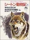 シートン動物記 全8巻セット