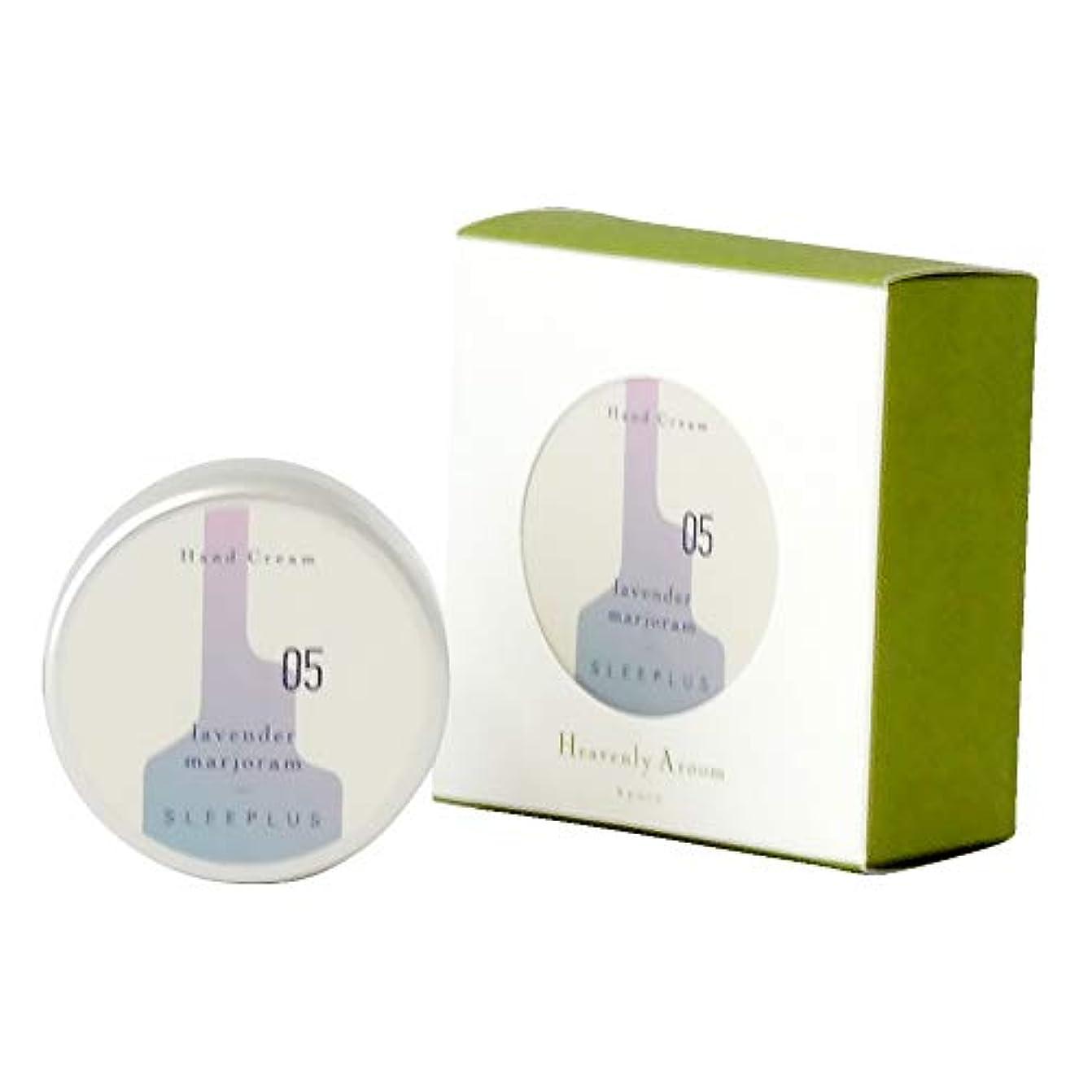 雑多な巻き戻す肥満Heavenly Aroom ハンドクリーム SLEEPLUS 05 ラベンダーマージョラム 30g