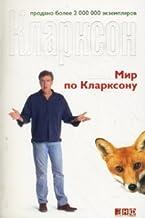 The World According to Clarkson / Mir po Klarxonu