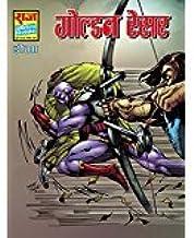 Amazon in: RAJ COMICS: Books