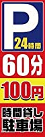 のぼり のぼり旗 車 送料無料(E022 ParKing24時間)