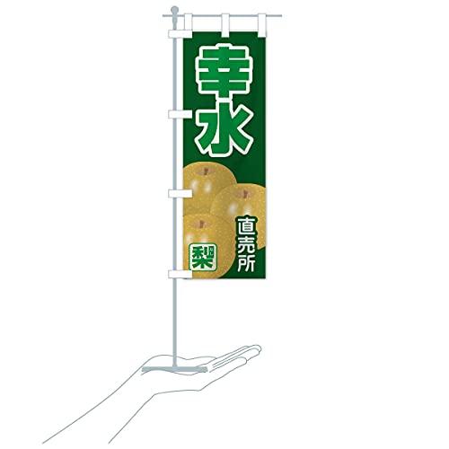 卓上ミニ幸水 のぼり旗 サイズ選べます(卓上ミニのぼり10x30cm 立て台付き)
