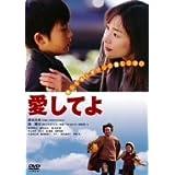 愛してよ [DVD]