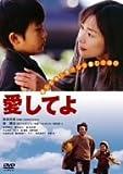 愛してよ [DVD] image