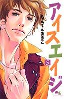 アイスエイジ 5 (クイーンズコミックス)