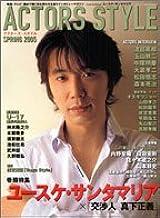 アクターズ・スタイル 2005 spring (Bamboo Mook)