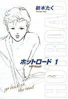 ホットロード 完全版 1 (集英社ガールズコミックス)