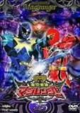 魔法戦隊マジレンジャー VOL.5[DVD]