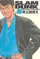SLAM DUNK 完全版 16 (ジャンプコミックス デラックス)