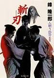 斬刃 人斬り弥介 その五 (人斬り弥介) (集英社文庫)