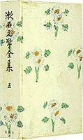 三四郎/それから 漱石文学全集(5) (漱石文学全集 普及版)