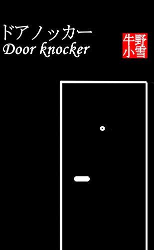 ドアノッカー (牛野小雪season1)