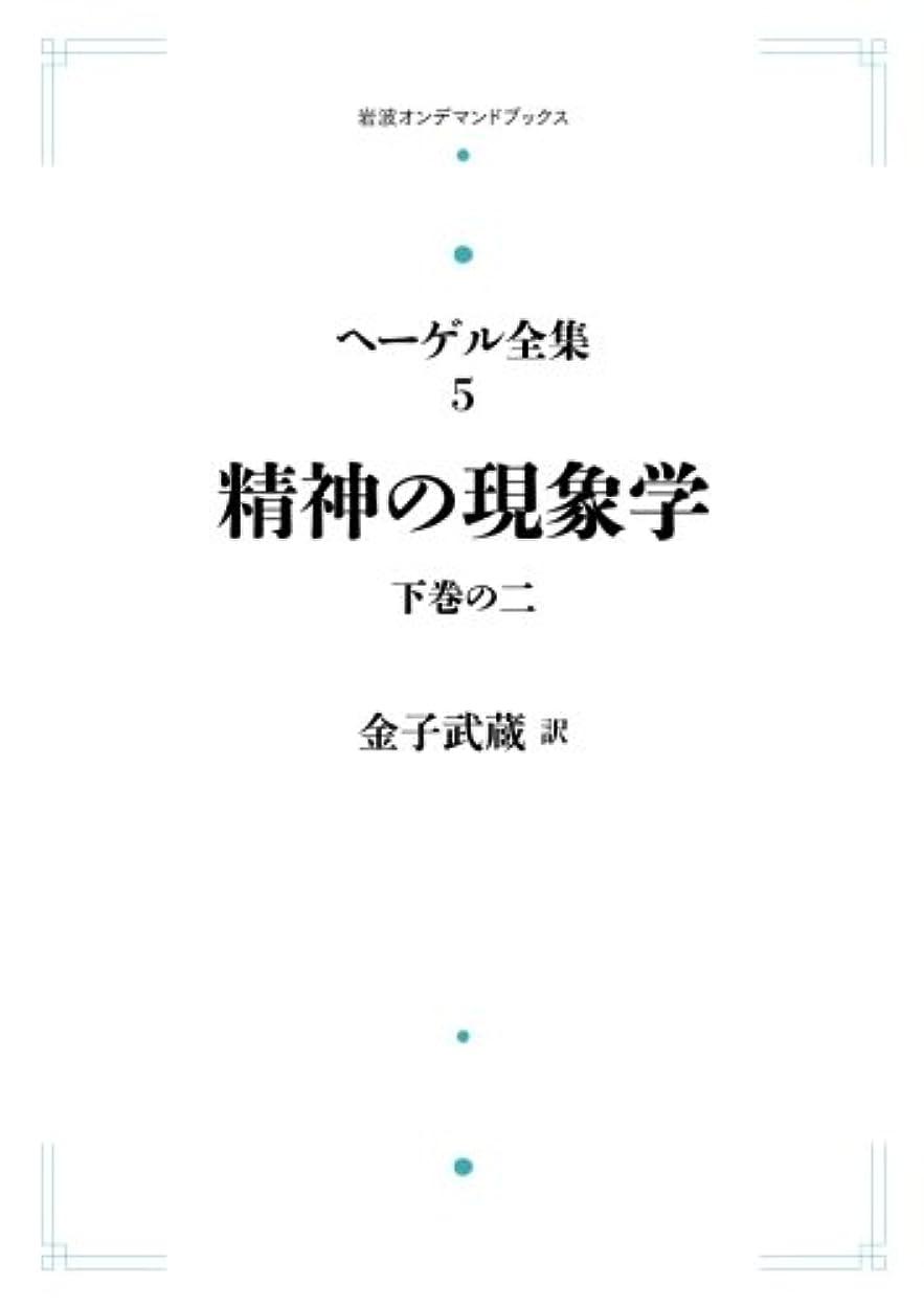 極地不信天才ヘーゲル全集 5精神の現象学下巻の二 (岩波オンデマンドブックス)