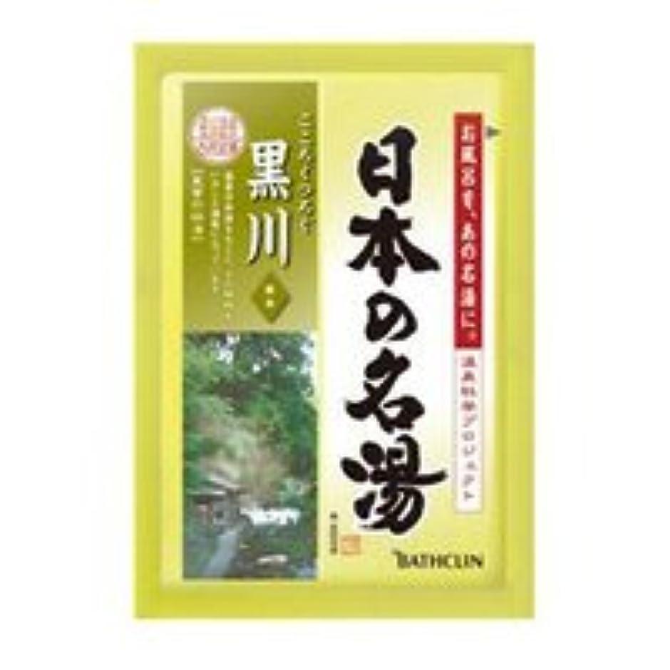 遅いアジア人甲虫バスクリン 日本の名湯 黒川 1包 30g (温泉タイプ入浴剤)×120点セット (4548514135093)