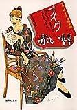 赤い唇 (ラテンアメリカの文学) (集英社文庫)