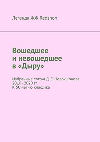 Вошедшее иневошедшее в«Дыру»: Избранные статьи Д. Е. Новокшонова 2010–2020 гг. К 50-летию классика (Russian Edition)