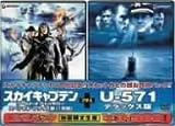 「スカイキャプテン ワールド・オブ・トゥモロー」+「U-571 デラックス版」スペシ...[DVD]