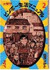 大東京ビンボー生活マニュアル (2) (講談社まんが文庫)