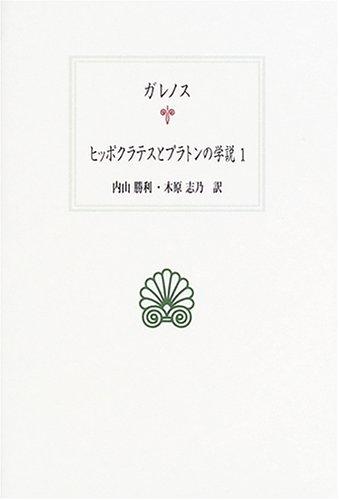 ヒッポクラテスとプラトンの学説〈1〉 (西洋古典叢書)
