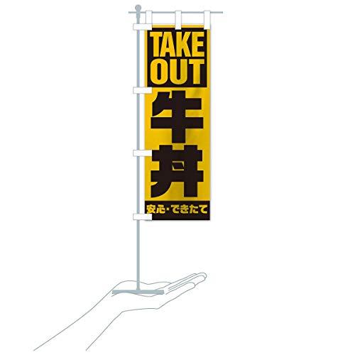 卓上ミニ牛丼 のぼり旗 サイズ選べます(卓上ミニのぼり10x30cm 立て台付き)