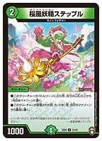 デュエルマスターズ 緑(DMEX09) 桜風妖精ステップル(U)(21/42)