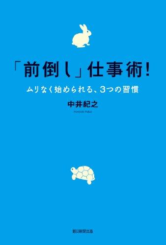 「前倒し」仕事術! ムリなく始められる、3つの習慣 (朝日文庫)