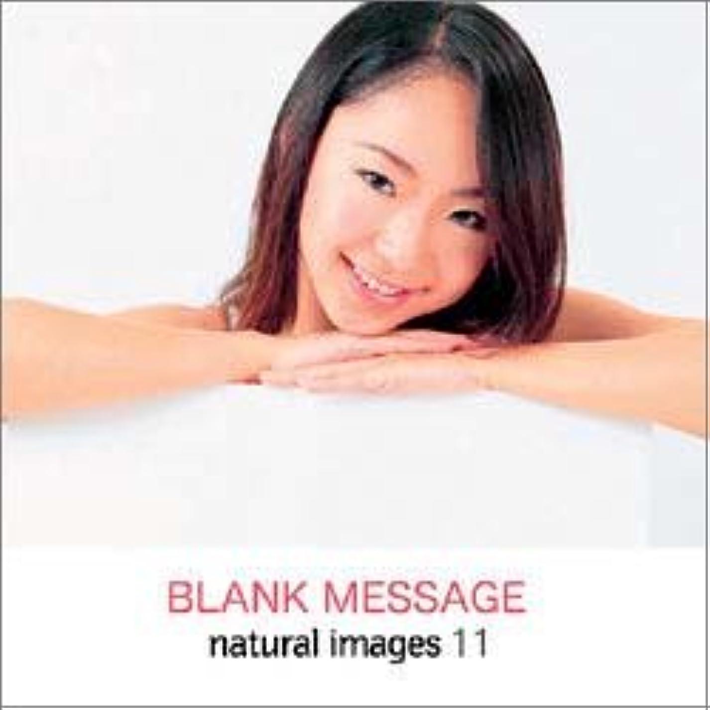 どれでも用語集ヒュームnatural images Vol.11 BLANK MESSAGE