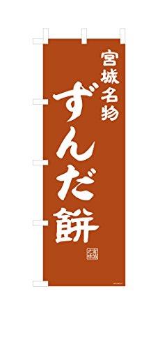 デザインのぼりショップ のぼり旗 1本セット ずんだ餅 専用ポール付 スリムショートサイズ(480×1440) 標準左チチテープ DMG404SS