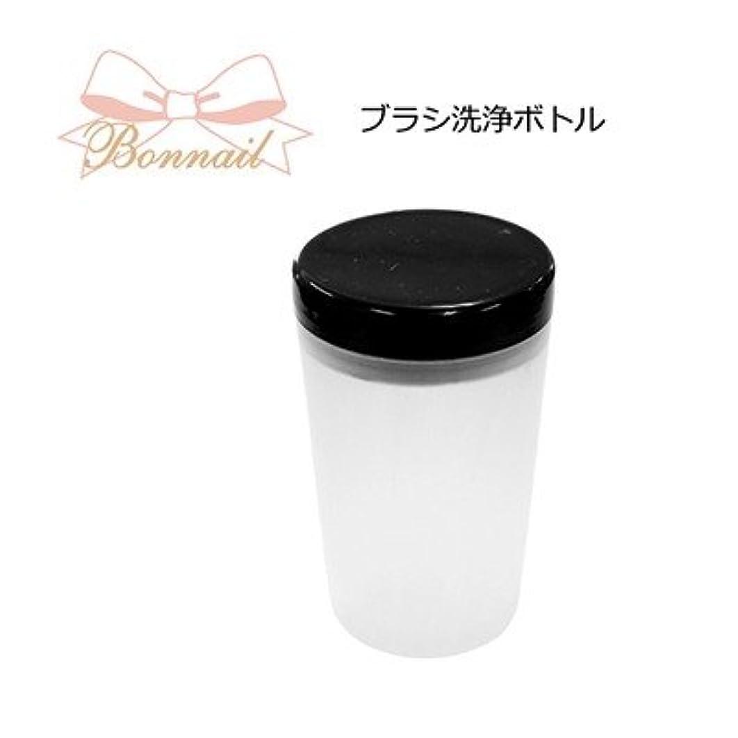 距離予測子健康的ネイルブラシ ボンネイル bonnail ブラシ洗浄ボトル