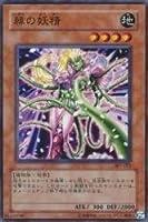 遊戯王 307-022-N 《棘の妖精》 Normal