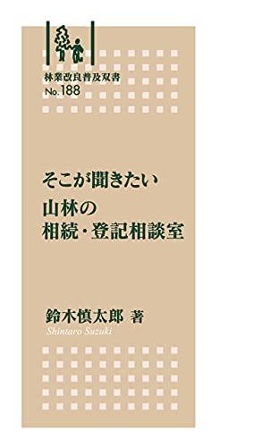 そこが聞きたい 山林の相続・登記相談室 (林業改良普及双書 No.188)