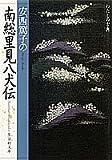 南総里見八犬伝 安西篤子の (わたしの古典シリーズ) (集英社文庫)