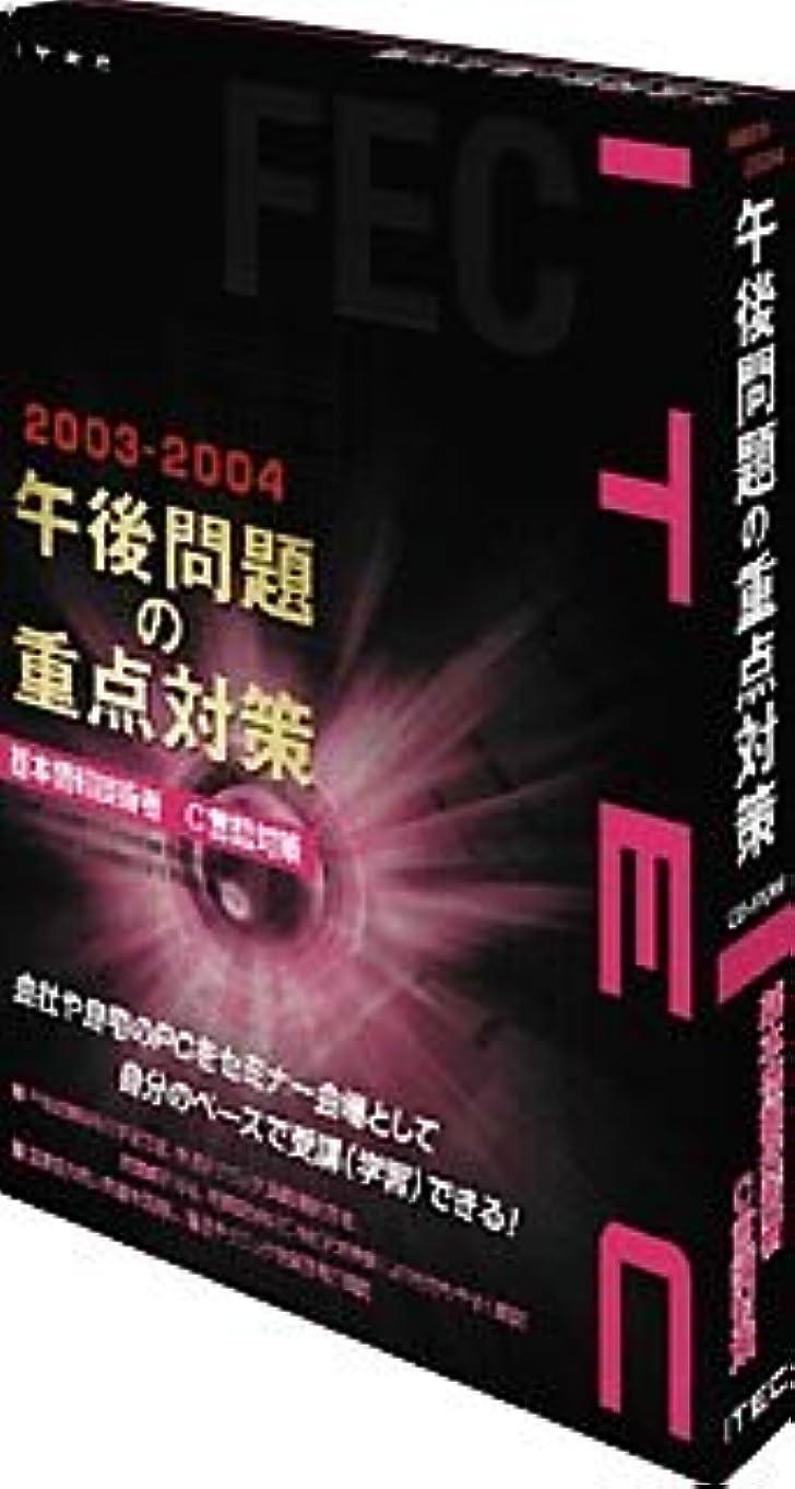 レンズに沿って偽造午後問題の重点対策 2003-4 基本情報技術者 C言語対策