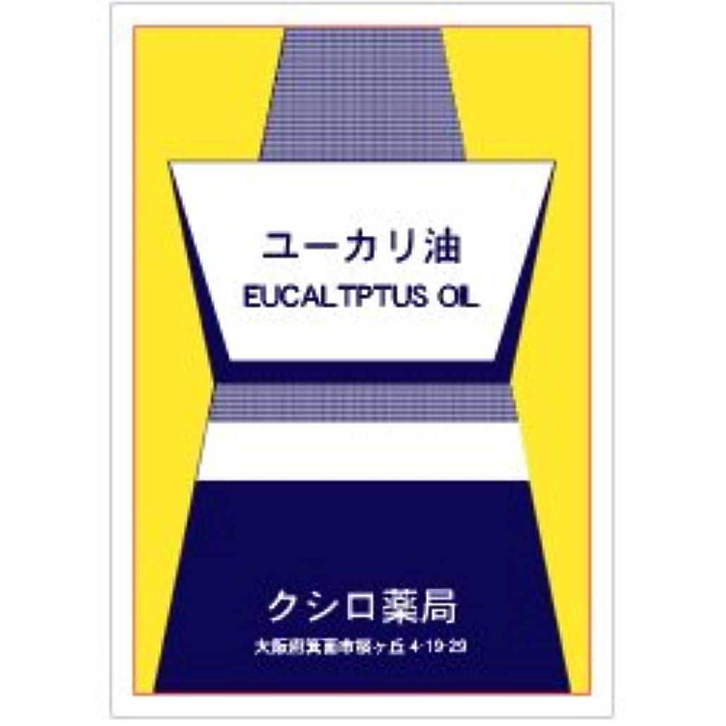 荷物昆虫炎上ユーカリ油 50mL [Eucalyptus Oil]