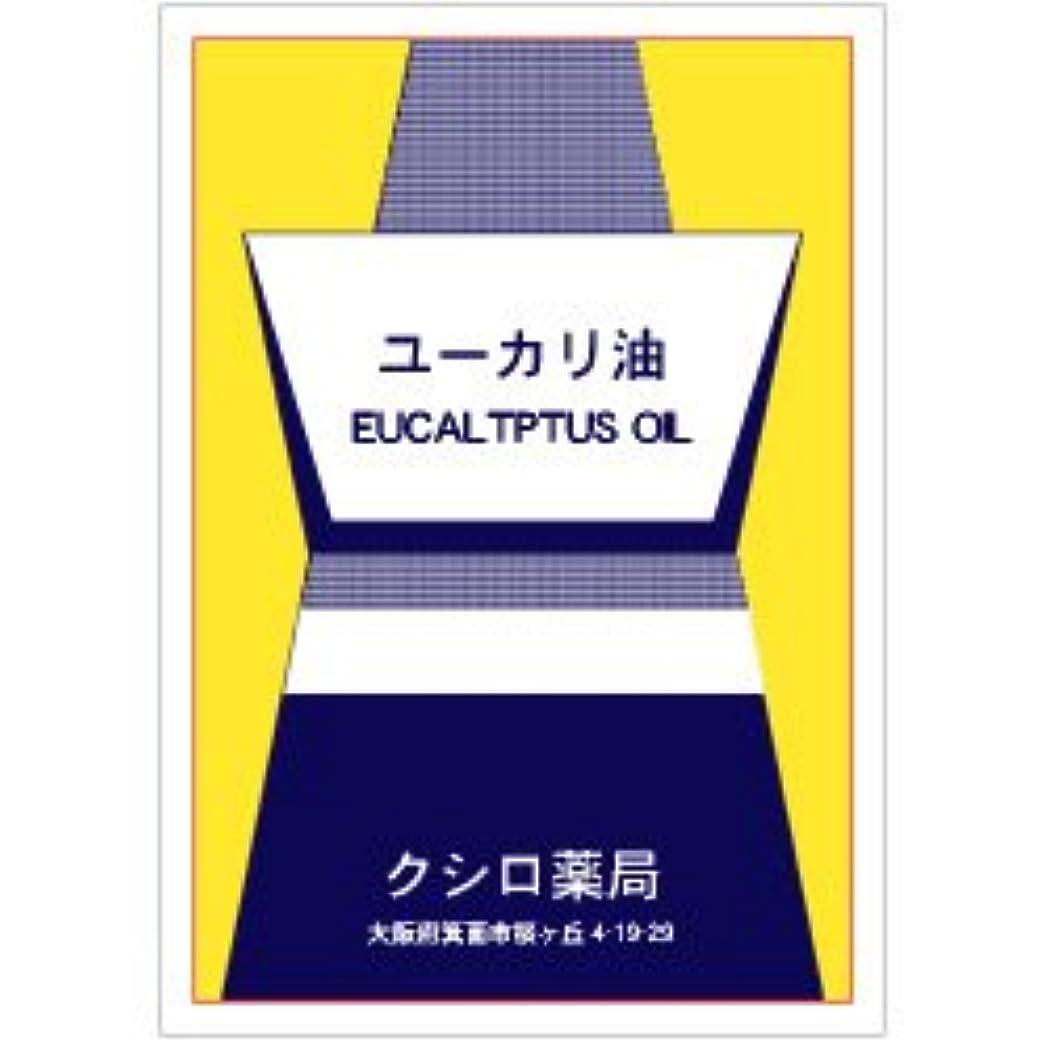 月曜仲間簡潔なユーカリ油 50mL [Eucalyptus Oil]