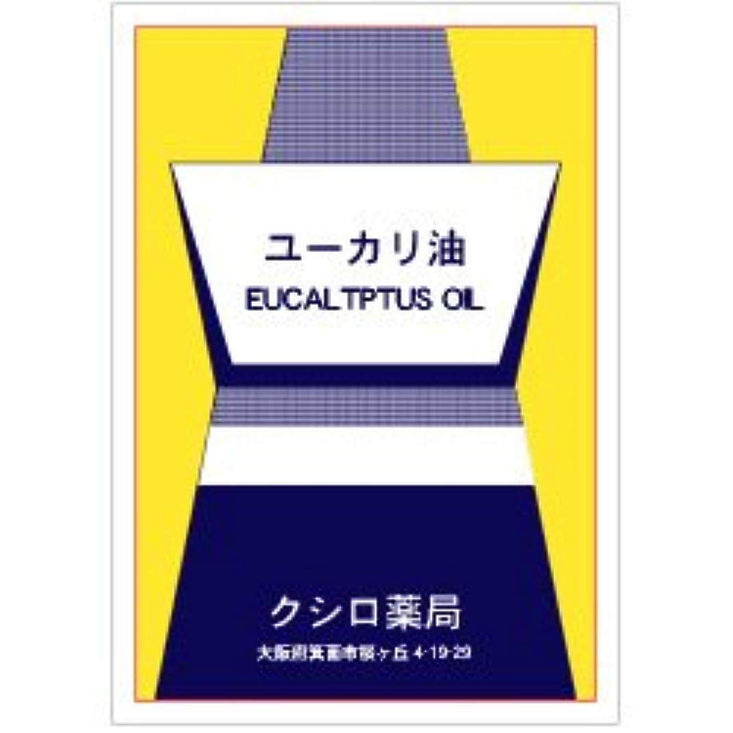 硬い彫るモンスターユーカリ油 50mL [Eucalyptus Oil]