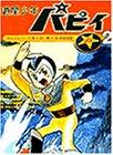 遊星少年パピィ Vol.2 [DVD]