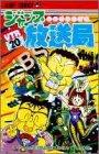 ジャンプ放送局 20 (ジャンプコミックス)