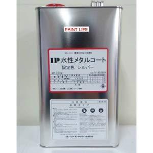 インターナショナルペイント IP水性メタルコート シルバー 3.5kg