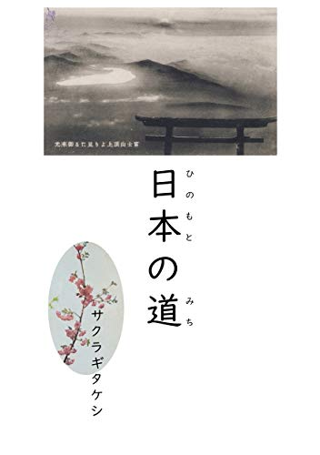 完結版 日本の道