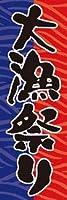のぼり旗海鮮 送料無料 (B006大漁祭り)
