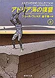 アドリア海の復讐〈上〉 (集英社文庫—ジュール・ヴェルヌ・コレクション) - ジュール ヴェルヌ, Verne,Jules, 博, 金子