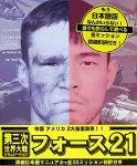 フォース21 詳細日本語マニュアル+全30ミッション和訳付き