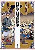 集英社版 日本の歴史 (18) 日清・日露戦争